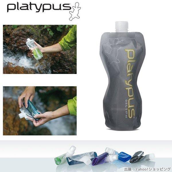 プラティパス PLATYPUS SOFT BOTTLE ソフトボトル 0.5L