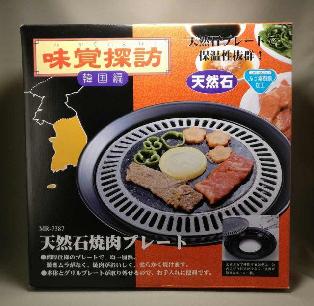 和平フレイズ 味覚探訪 天然石焼肉プレート33cm MR-7387 箱表