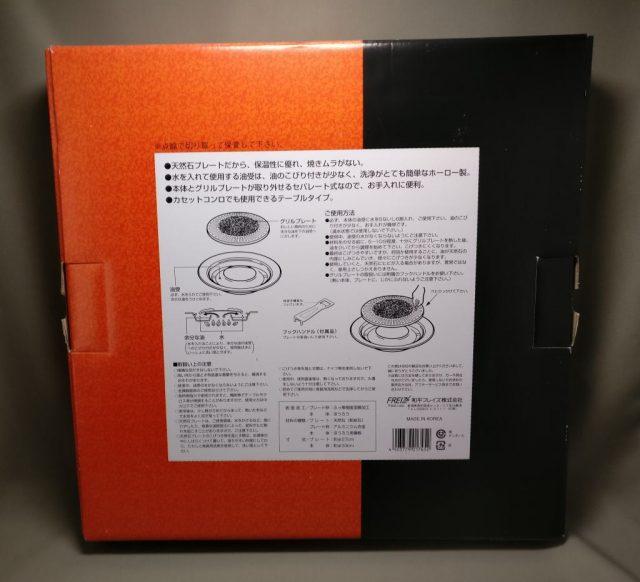 和平フレイズ 味覚探訪 天然石焼肉プレート33cm MR-7387 箱裏