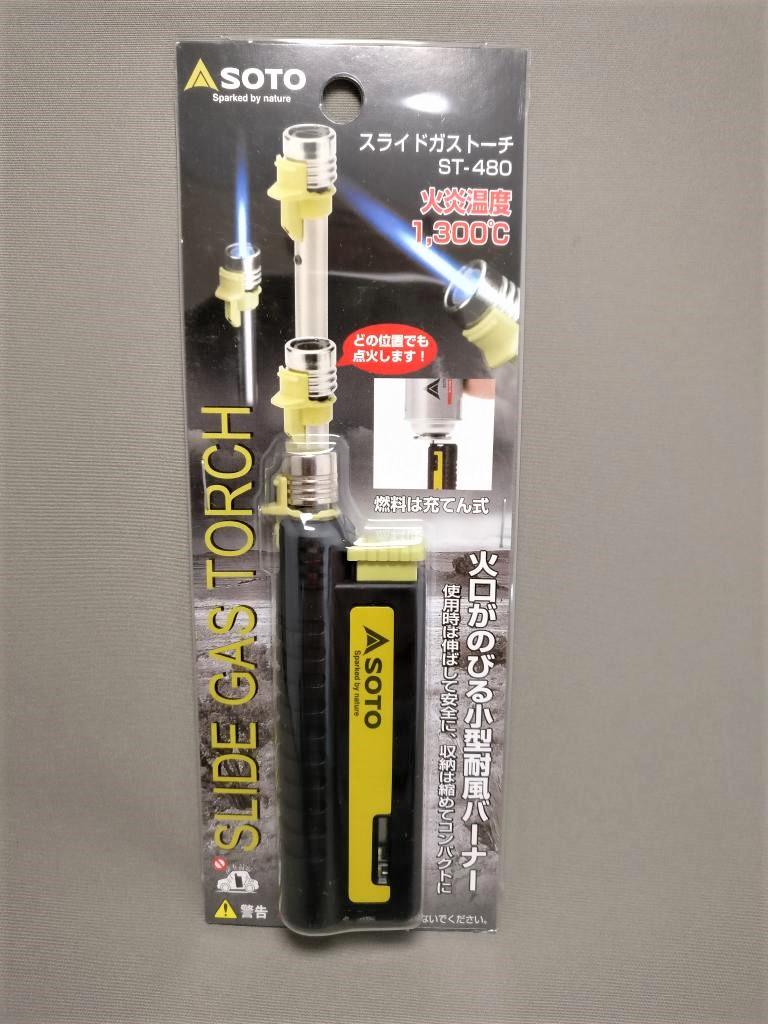 ソト(SOTO) スライドガストーチ ST-480 表 パッケージ