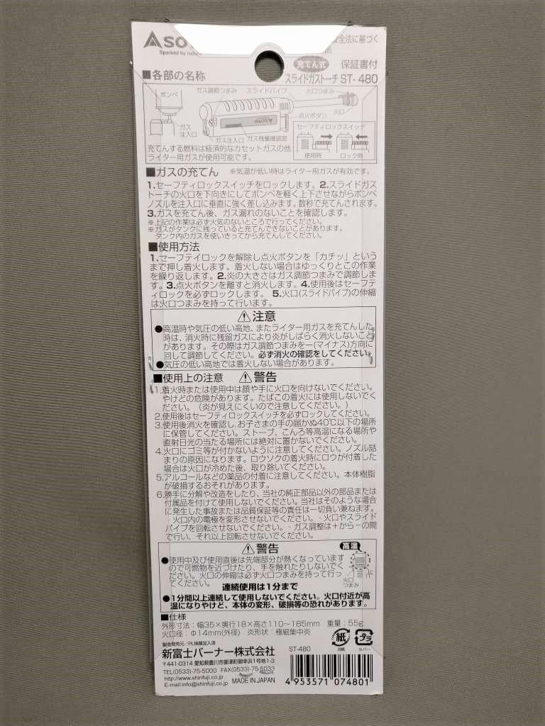 ソト(SOTO) スライドガストーチ ST-480 裏 取説