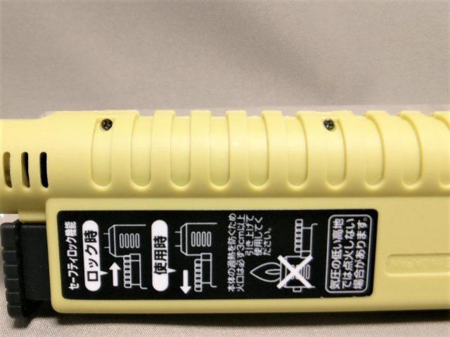 ソト(SOTO) スライドガスマッチ ST-407LV 裏 2本のビス
