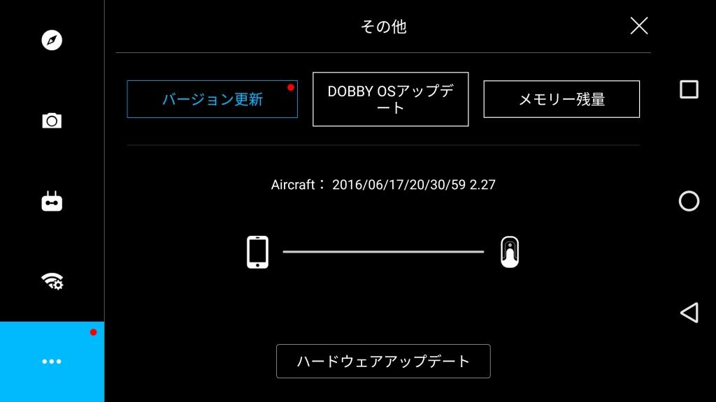 DOBBY OS アップデート1