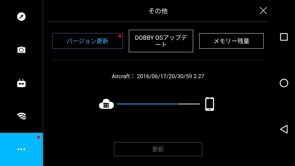 DOBBY OS アップデート3