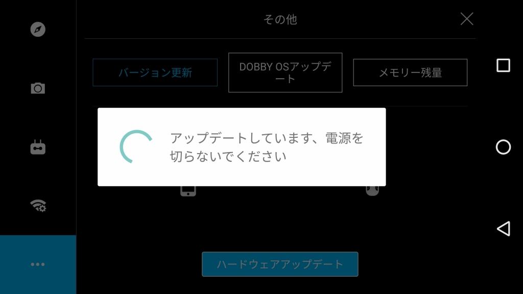 DOBBY OS アップデート4