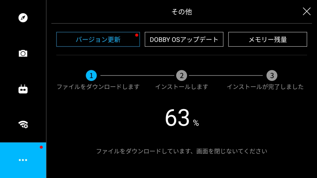 DOBBY OS アップデート5