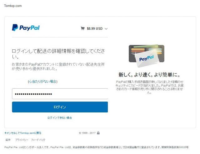 Paypal ログイン