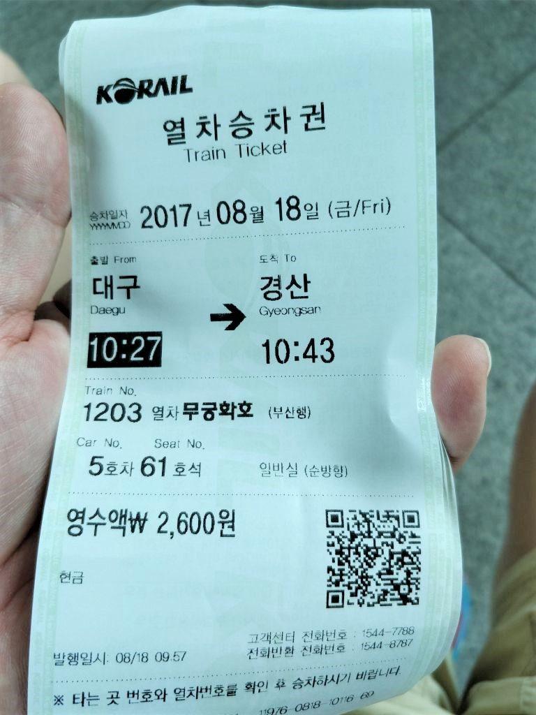 大邸 慶山 ITX チケット