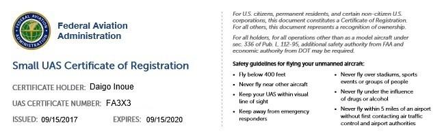 FAA登録証