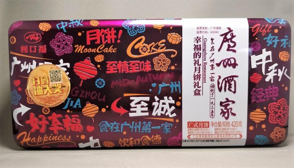 Banggood 中秋節 月餅  表