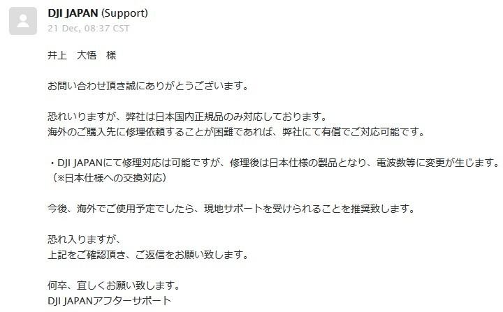 DJI JAPANの返事