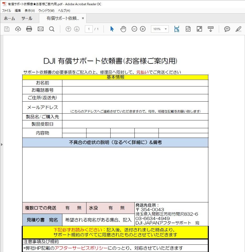 DJI 有償サポート依頼書(お客様ご案内用)