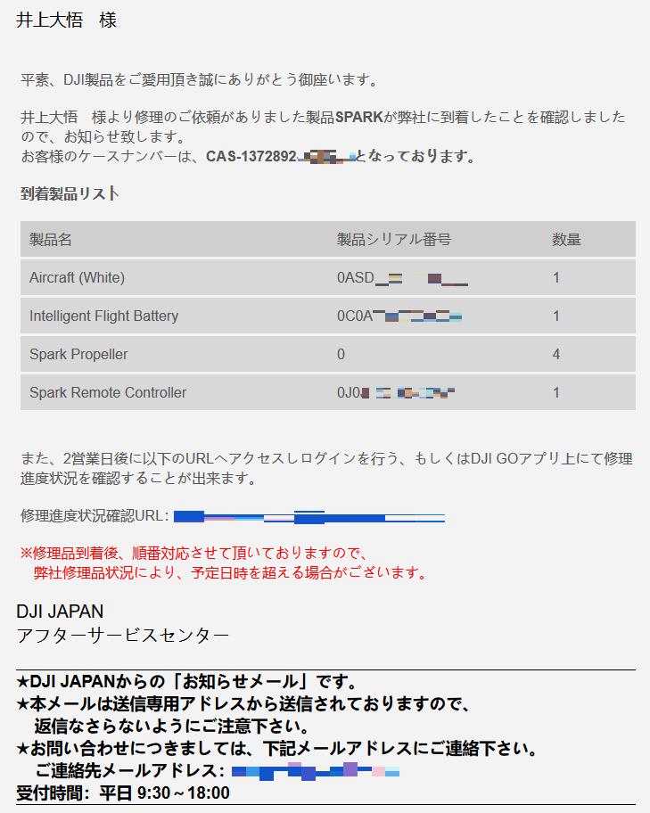 DJI SparkがDJI JAPAN アフターサービスセンターに到着