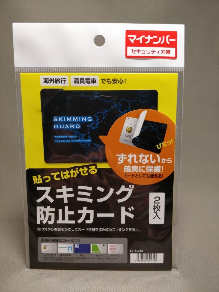 サンワサプライ スキミング防止カード 梱包