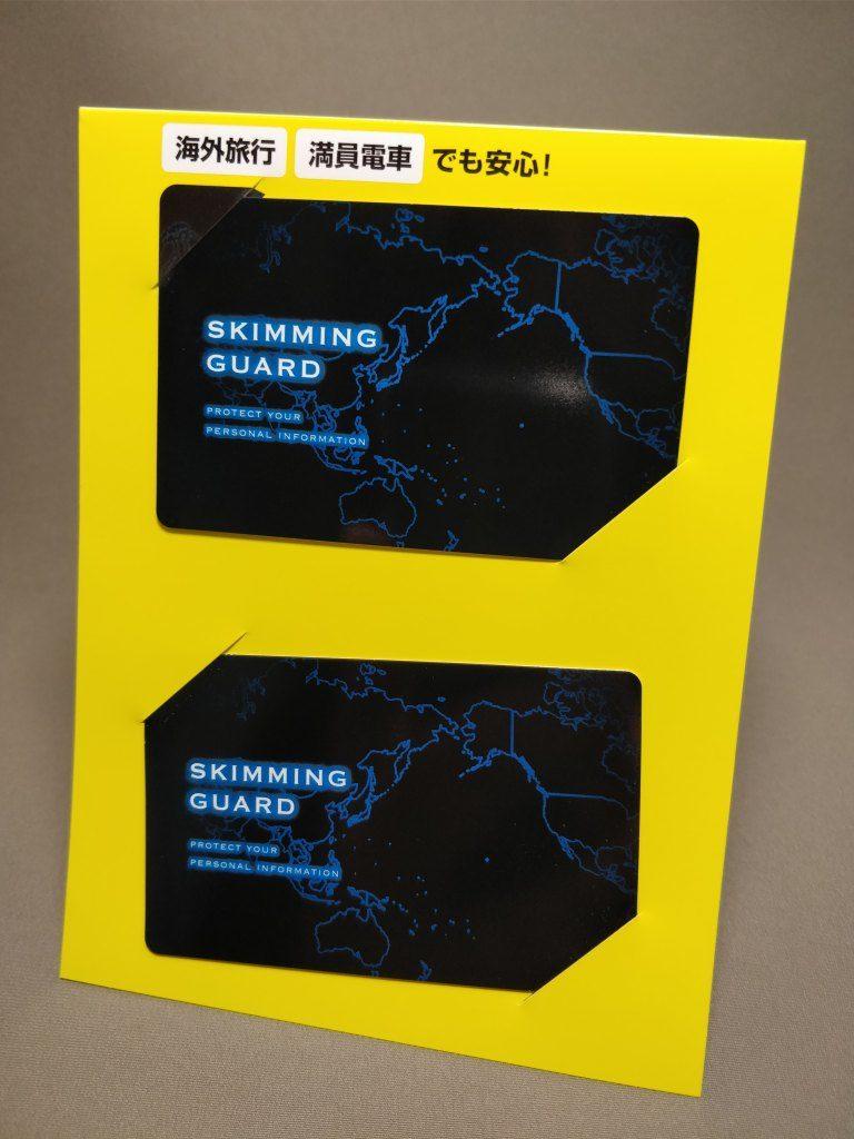 サンワサプライ スキミング防止カード 2枚