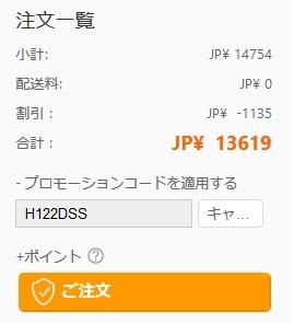 Hubsan h122d x4 Storm クーポン