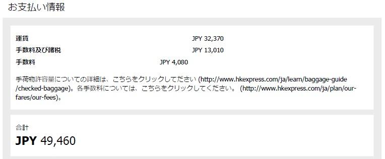 HKexpress 香港旅行 10円 料金