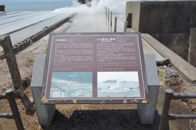 伏目温泉・山川製塩工場跡