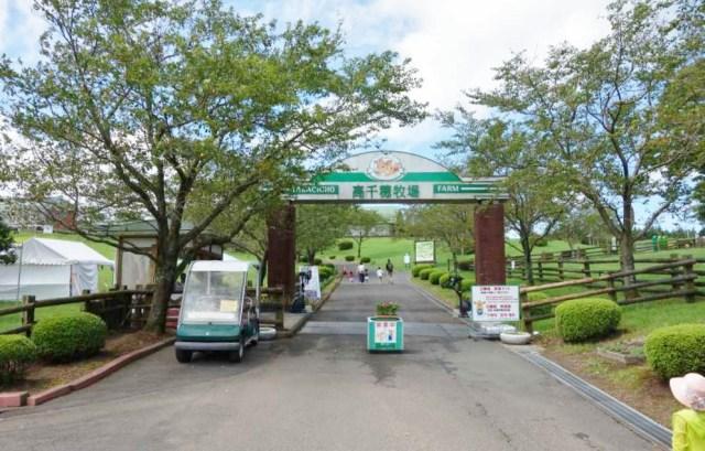 高千穂牧場の入口