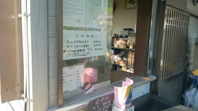 受付 500円子供250円