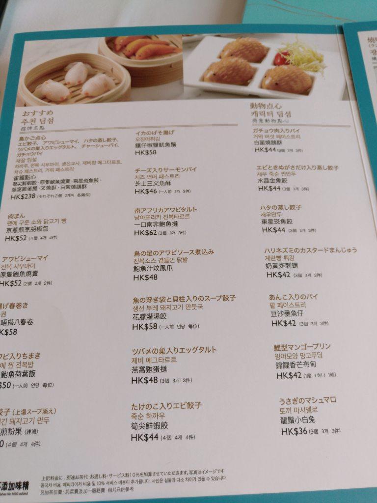 翠韻軒 日本語メニュー