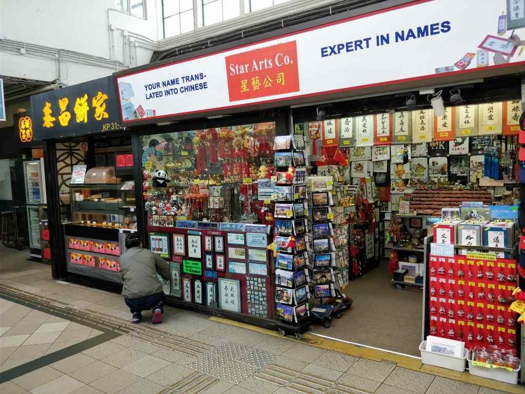 香港 エッグタルト 売ってる所