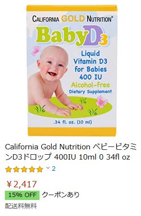 California Gold Nutrition ベビービタミンD3ドロップ 400IU 10ml 0 34fl oz
