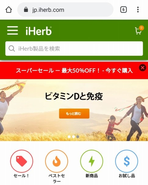 iHerb 買い方
