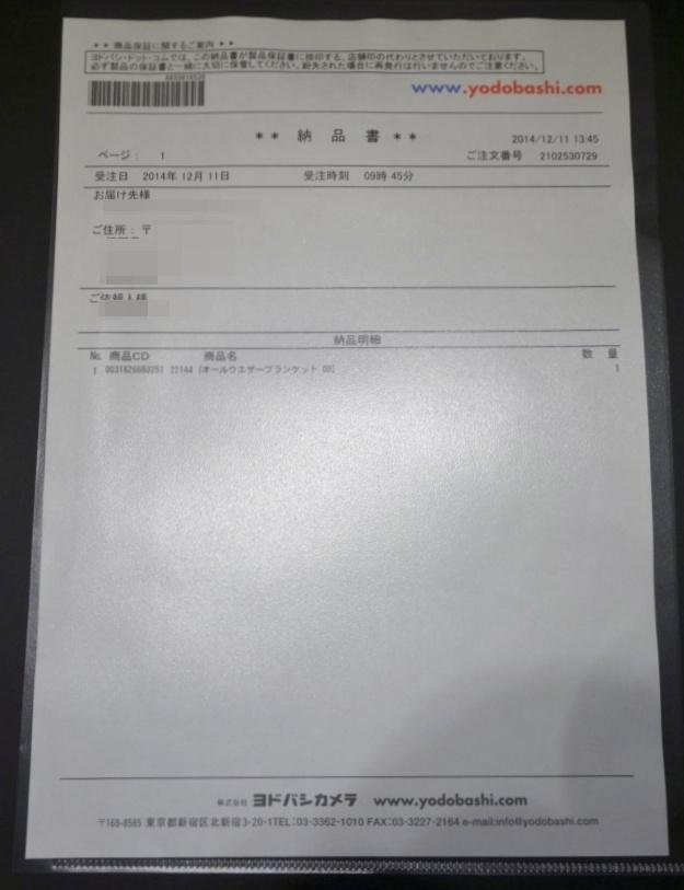 ヨドバシカメラ 納品書